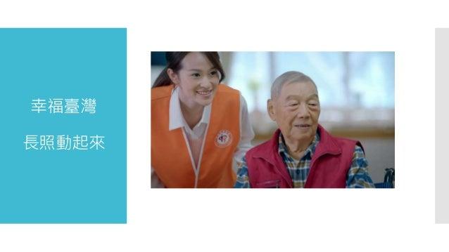 0929-【迎向高齡時代】居家醫療社群推動交流會-Part3 Slide 2