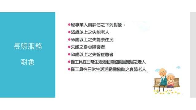 0929-【迎向高齡時代】居家醫療社群推動交流會-Part3 Slide 3