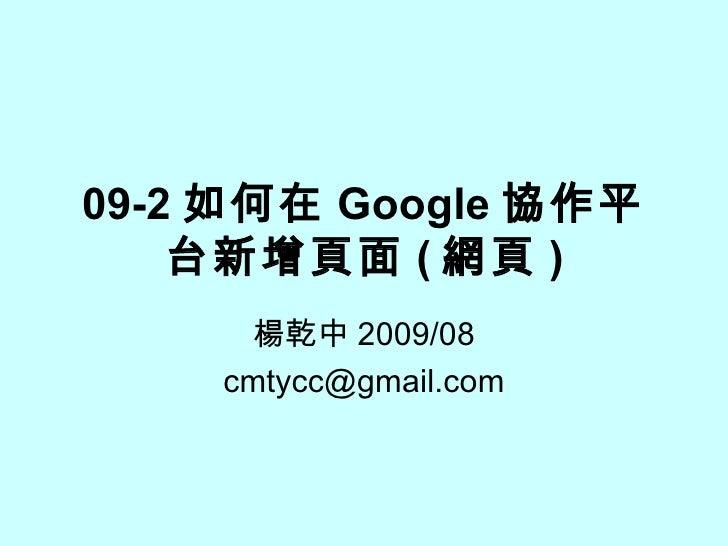 09-2 如何在 Google 協作平台新增頁面 ( 網頁 ) 楊乾中 2009/08 [email_address]