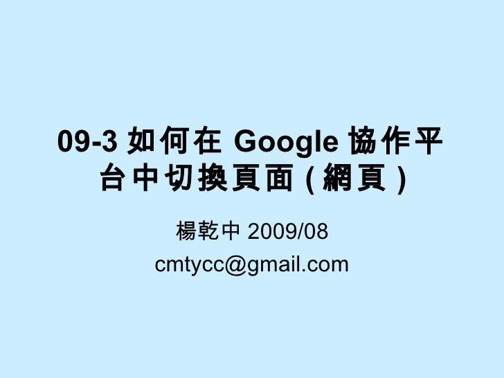 09-3 如何在 Google 協作平台中切換頁面 ( 網頁 ) 楊乾中 2009/08 [email_address]