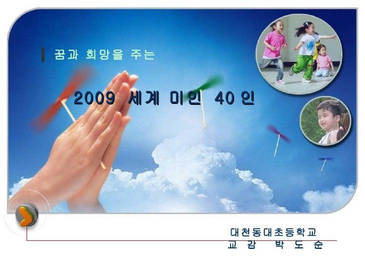 꿈과 희망을 주는 2009  세계 미인  40 인 대천동대초등학교  교  감  박  도  순