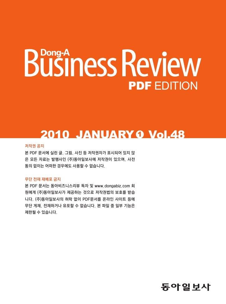 PDF EDITION         2010 JANUARY 1 Vol.48 저작권 공지 본 PDF 문서에 실린 글, 그림, 사진 등 저작권자가 표시되어 있지 않 은 모든 자료는 발행사인 (주)동아일보사에 저작권이 있으며...