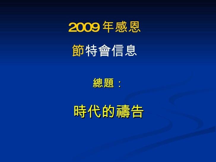 總題: 時代的禱告 2009 年感恩節 特會信息