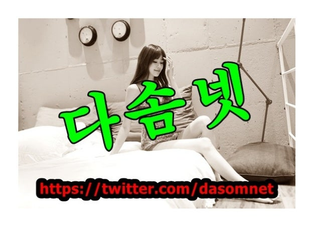일산오피※논현오피(dasom12.net)강남오피(다솜넷)수원휴게텔