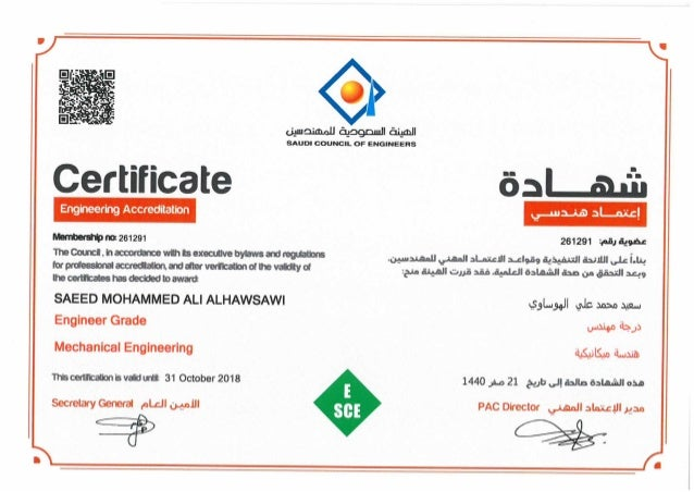 Engineering Accrediation Certificate