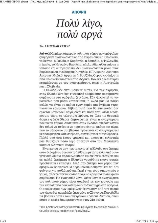 Η ΚΑΘΗΜΕΡΙΝΗ ePaper - Πολύ λίγο, πολύ αργά - 11 Δεκ 2015 - Page #3 http://kathimerini.newspaperdirect.com/epaper/services/...