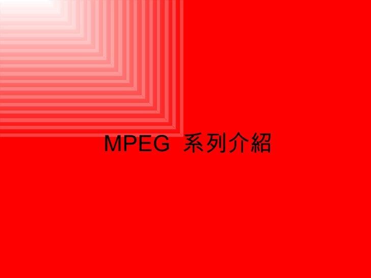 MPEG  系列介紹