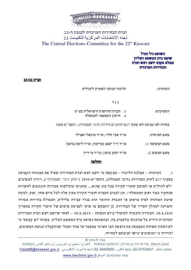 לכנסת המרכזית הבחירות ועדתה-22 االنتخابات لجنهالمركزيةللكنيست22 Knessetst 22theforThe Central Elections ...