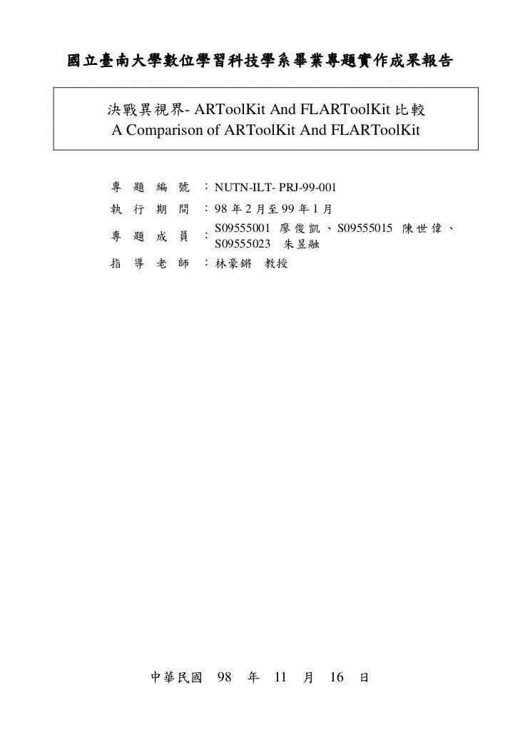 國立臺南大學數位學習科技學系畢業專題實作成果報告  決戰異視界- ARToolKit And FLARToolKit 比較  A Comparison of ARToolKit And FLARToolKit  專 題 編 號 : NUTN-I...