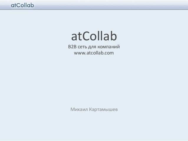 atCollabB2B сеть для компанийwww.atcollab.comМихаил Картамышев