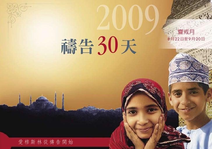 2009       禱告 30 天                    8   22   9   20     愛穆斯林從禱告開始