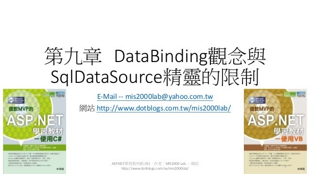 第九章 DataBinding觀念與 SqlDataSource精靈的限制 E-Mail -- mis2000lab@yahoo.com.tw 網站 http://www.dotblogs.com.tw/mis2000lab/ ASP.NET學...