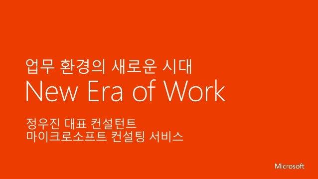 개인 환경 중심   Individually focused   팀/그룹 중심   Team focused – together     the 1940's     the 1970's                         ...