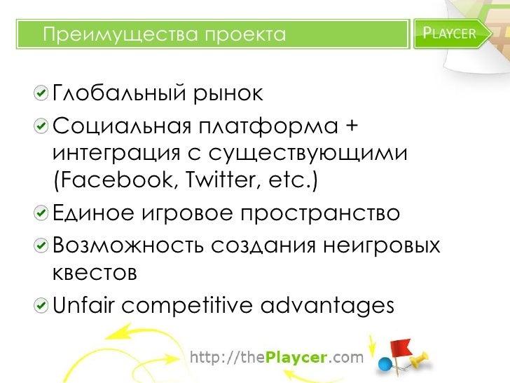 Преимущества проектаГлобальный рынокСоциальная платформа +интеграция с существующими(Facebook, Twitter, etc.)Единое игрово...