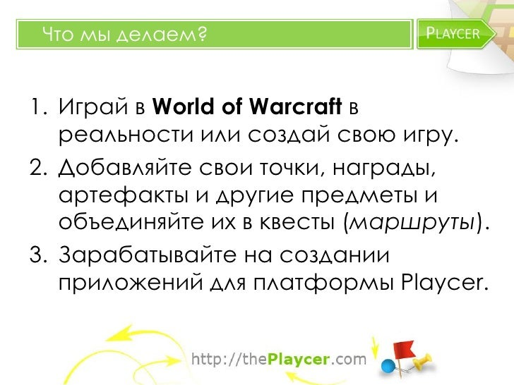 Что мы делаем?1. Играй в World of Warcraft в   реальности или создай свою игру.2. Добавляйте свои точки, награды,   артефа...