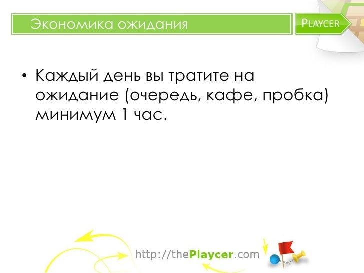 Продвижение1 января 2011 - Запуск закрытой бета-версии (check-in game service).Январь-февраль – «Playcer: Game Layer on to...