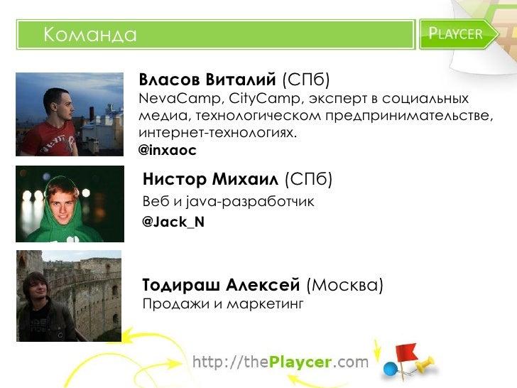 http://www.the Playcer .com      Запуск 1 января 2011 г.               @playcer