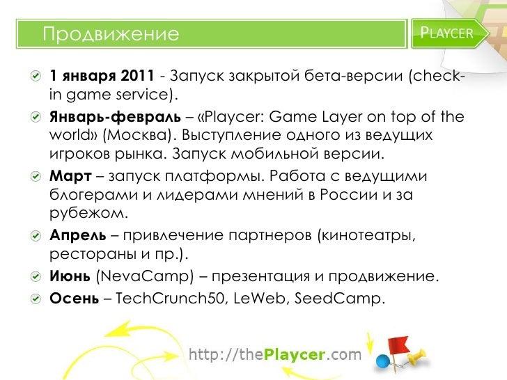 www.thePlaycer.com