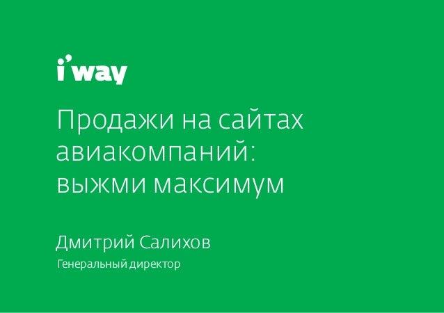 Дмитрий Салихов Генеральный директор Продажи на сайтах авиакомпаний: выжми максимум i'w