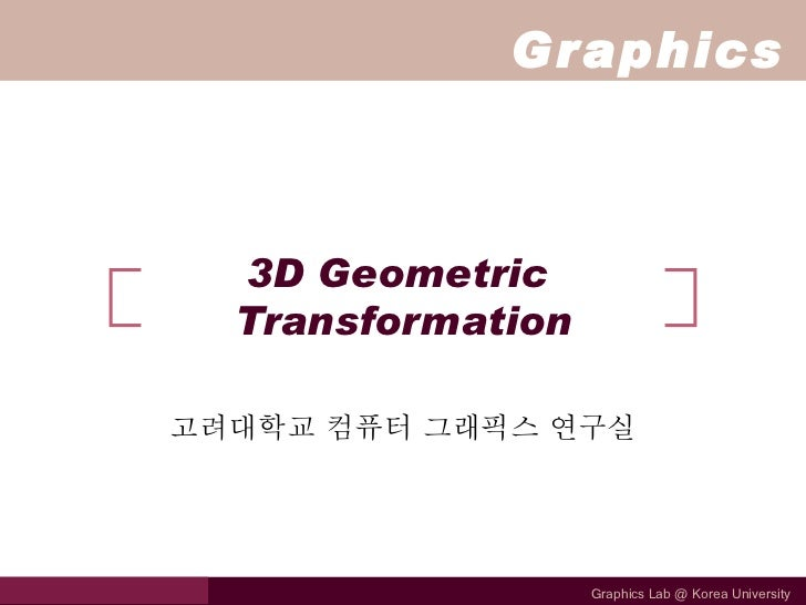 3D Geometric  Transformation 고려대학교 컴퓨터 그래픽스 연구실