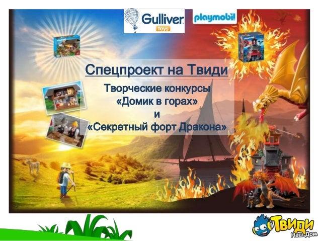 Спецпроект на Твиди Творческие конкурсы «Домик в горах» и «Секретный форт Дракона»