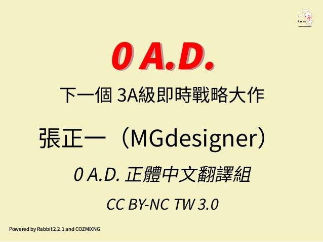 0 A.D.0 A.D. 下一個 3A級即時戰略大作 張正一(MGdesigner) 0 A.D. 正體中文翻譯組 CC BY-NC TW 3.0 Powered by Rabbit 2.2.1 and COZMIXNG