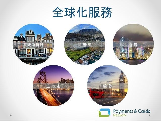 全球化服務 阿姆斯特丹 開 普 敦 香 港 三 藩 市 倫 敦