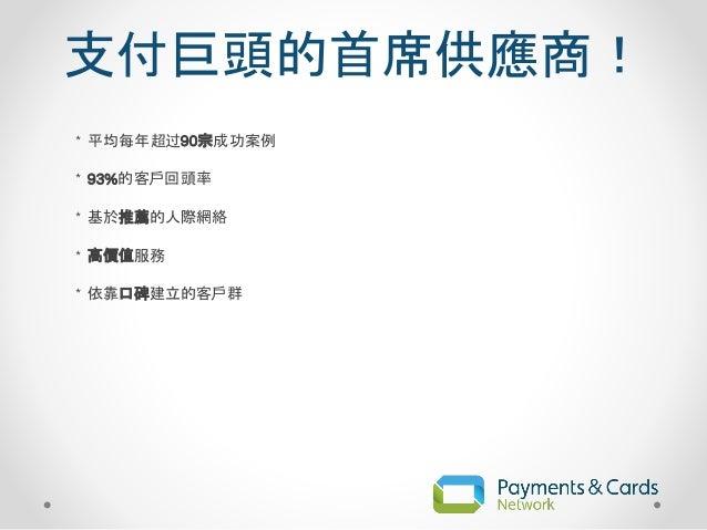 支付巨頭的首席供應商! * 平均每年超过90宗成功案例 * 93%的客戶回頭率 * 基於推薦的人際網絡 * 高價值服務 * 依靠口碑建立的客戶群