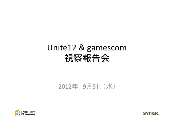 Unite12 & gamescom     視察報告会   2012年 9月5日(水)