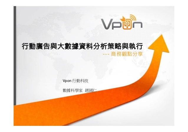 行動廣告與大數據資料分析策略與執行  --- 商務觀點分享  Vpon 行動科技  數據科學家 趙國仁