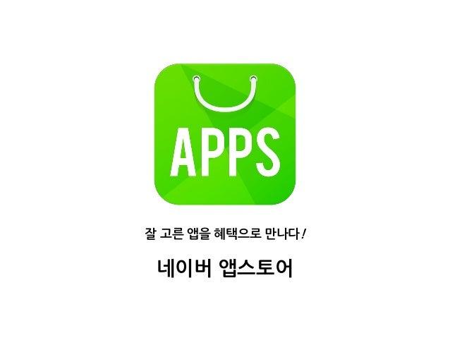 잘 고른 앱을 혜택으로 만나다!  네이버 앱스토어