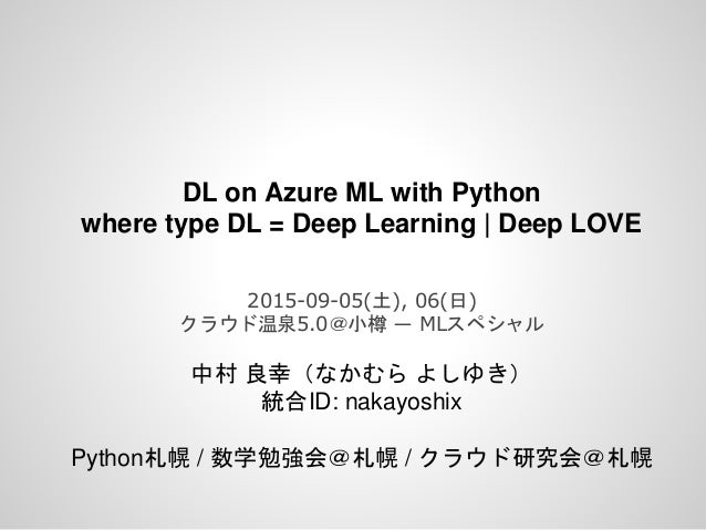 DL on Azure ML with Python where type DL = Deep Learning | Deep LOVE 2015-09-05(土), 06(日) クラウド温泉5.0@小樽 ― MLスペシャル 中村 良幸(なかむ...
