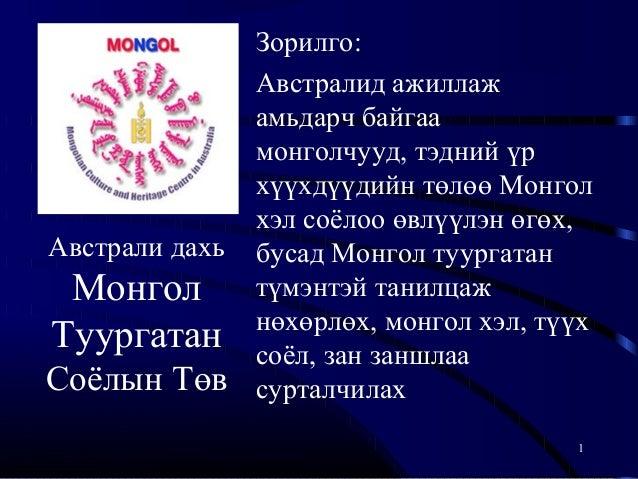Зорилго:                Австралид ажиллаж                амьдарч байгаа                монголчууд, тэдний үр              ...