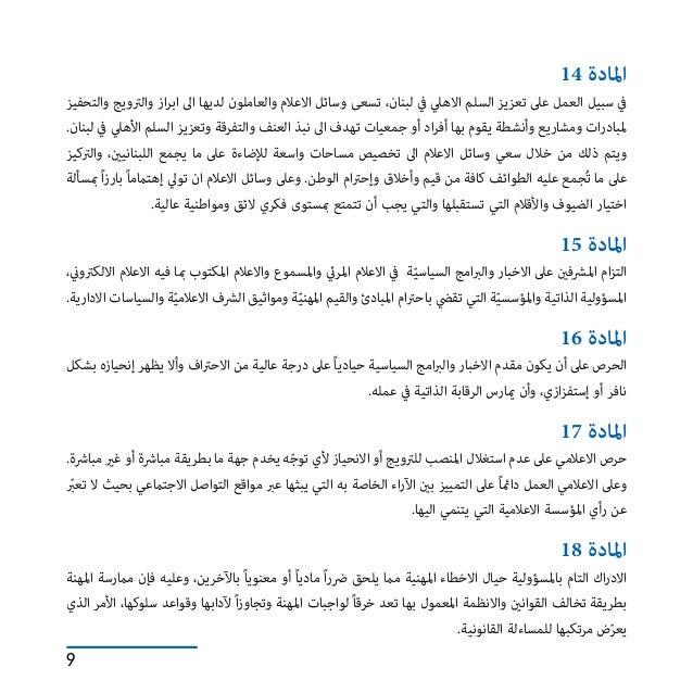 9 14 املادة والتحفيز والرتويج ازراب اىل لديها والعاملون االعالم وسائل تسعى ،لبنان يف االهيل ...