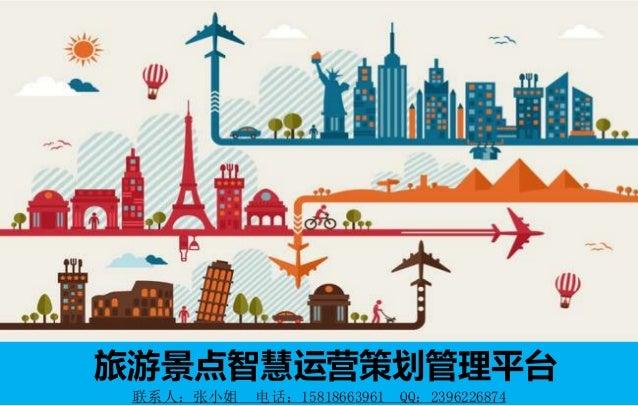 旅游景点智慧运营策划管理平台 旅游景点智慧运营策划管理平台 联系人:张小姐 电话:15818663961 QQ:2396226874