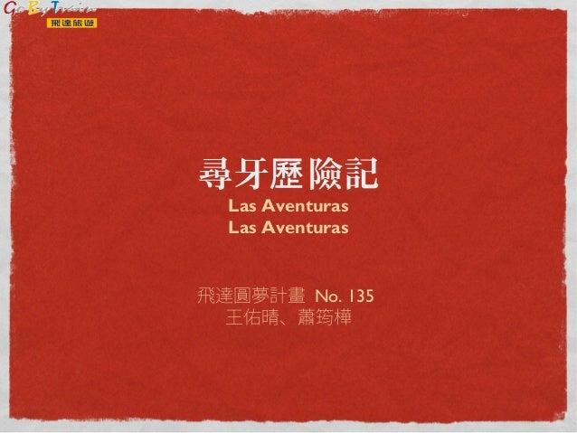 尋牙 險記歷 Las Aventuras Las Aventuras 飛達圓夢計畫 No. 135 王佑晴、蕭筠樺