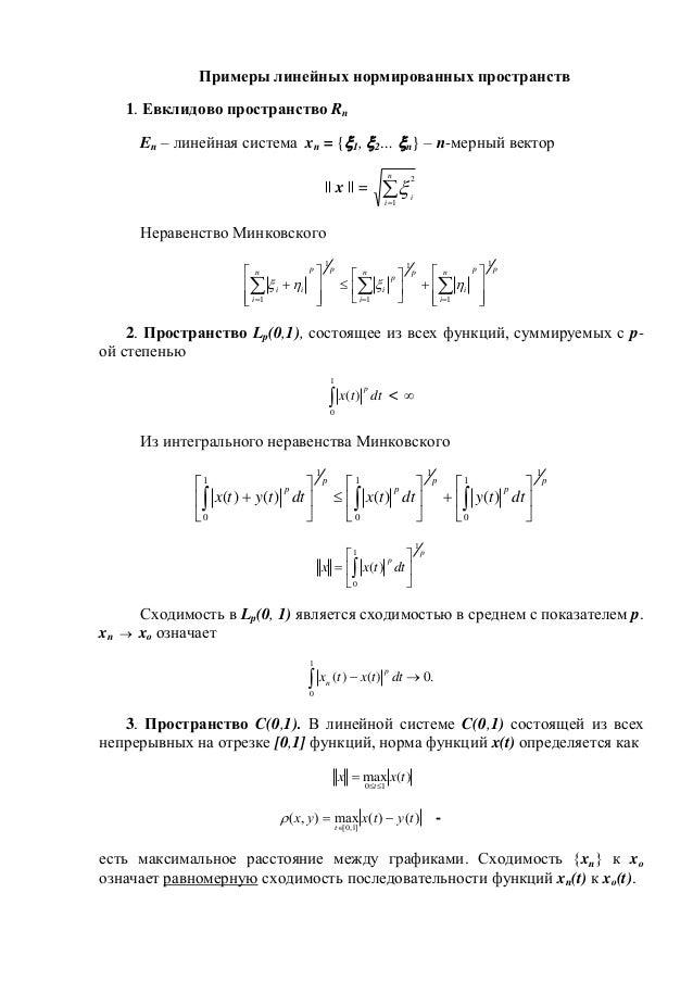 Примеры линейных нормированных пространств 1. Евклидово пространство Rn En – линейная система xn = {1, 2… n} – n-мерный...
