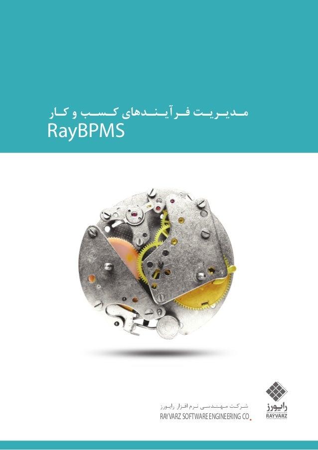 مـدیـریـت فـرآیـنـدهای کـسـب و کـار  RayBPMS  شـرکـت مـهـنـدسـی نـرم افـزار رایـورز  RAYVARZ SOFTWARE ENGINEERING CO