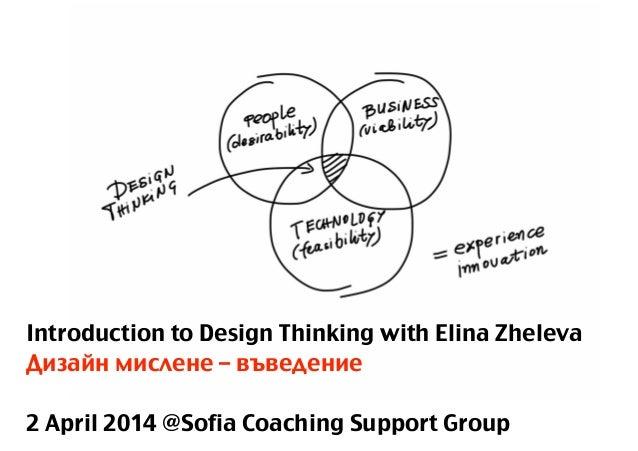 Introduction to Design Thinking with Elina Zheleva Дизайн мислене – въведение ! 2 April 2014 @Sofia Coaching Support Group