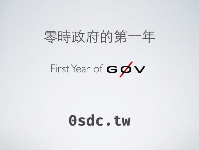 零時政府的第⼀一年 FirstYear of         0sdc.tw