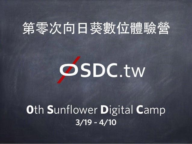 第零次向⽇日葵數位體驗營 0th Sunflower Digital Camp 3/19 ~ 4/10 SDC.tw