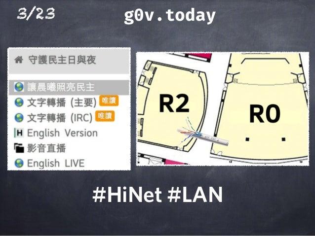 3/23 g0v.today #HiNet #LAN