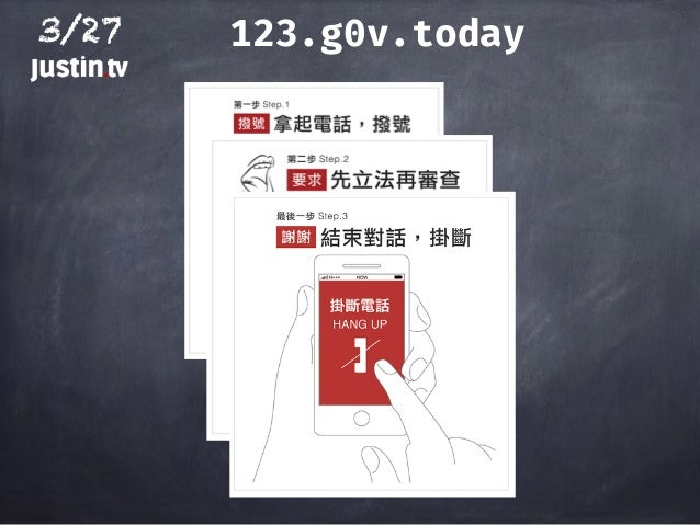 3/27 123.g0v.today