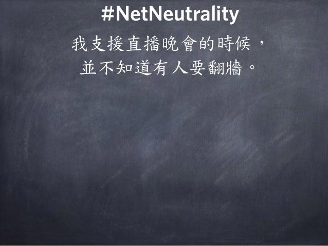 我支援直播晚會的時候, 並不知道有人要翻牆。 #NetNeutrality