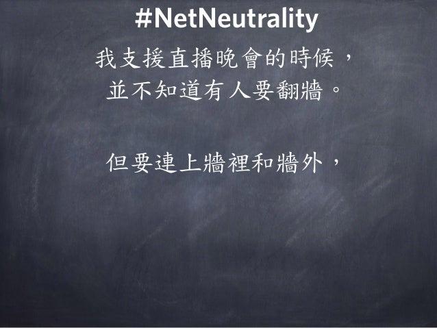 我支援直播晚會的時候, 並不知道有人要翻牆。 但要連上牆裡和牆外, #NetNeutrality