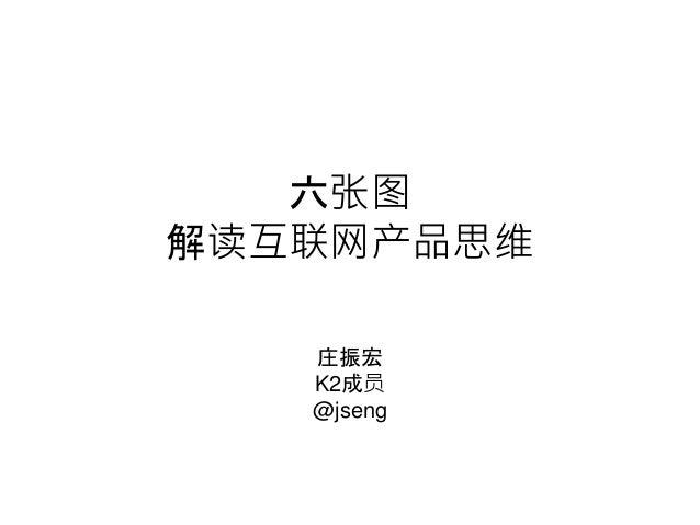 六张图 解读互联网产品思维 庄振宏 K2成员 @jseng