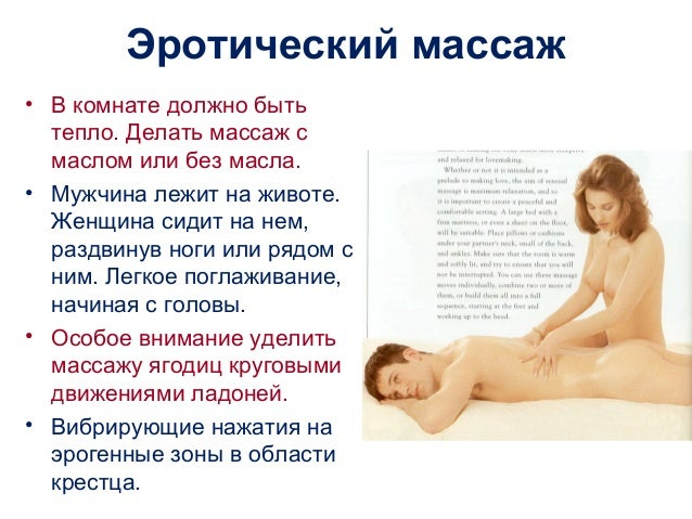 Как делать эротичесий массаж фото 190-454
