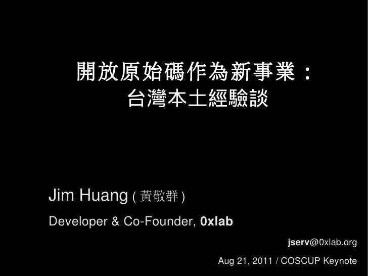 開放原始碼作為新事業:      台灣本土經驗談Jim Huang ( 黃敬群 )Developer & Co-Founder, 0xlab                                        jserv@0xlab....