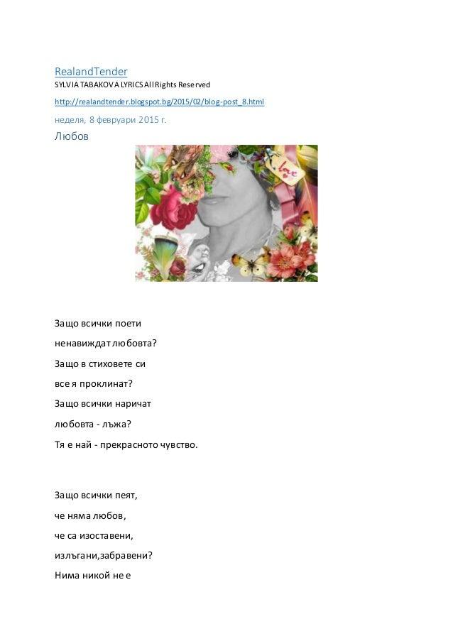 RealandTender SYLVIA TABAKOVA LYRICSAll RightsReserved http://realandtender.blogspot.bg/2015/02/blog-post_8.html неделя, 8...