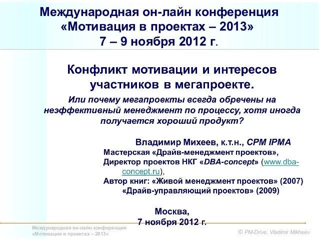 Международная он-лайн конференция    «Мотивация в проектах – 2013»          7 – 9 ноября 2012 г.Международная он-лайн конф...